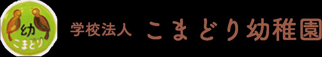埼玉県さいたま市の幼稚園|学校法人 こまどり幼稚園|学校法人 こまどり幼稚園